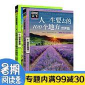 自助旅游指南攻略书籍 全套共2册 说走就走 感悟旅游 图说天下 旅行人生远游 100个地方 世界篇 中国篇 人一生要去