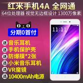 急速发货【选耳机电源VR】Xiaomi/小米 红米 4a 4G全网通手机3S