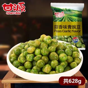 甘源牌原味/蒜香味青豆628g 坚果休闲零食炒货豌豆小吃独立小包