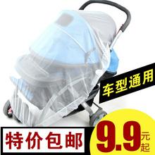 包邮 婴儿推车蚊帐宝宝手推车通用蚊帐童车伞车专用全罩蚊帐特价