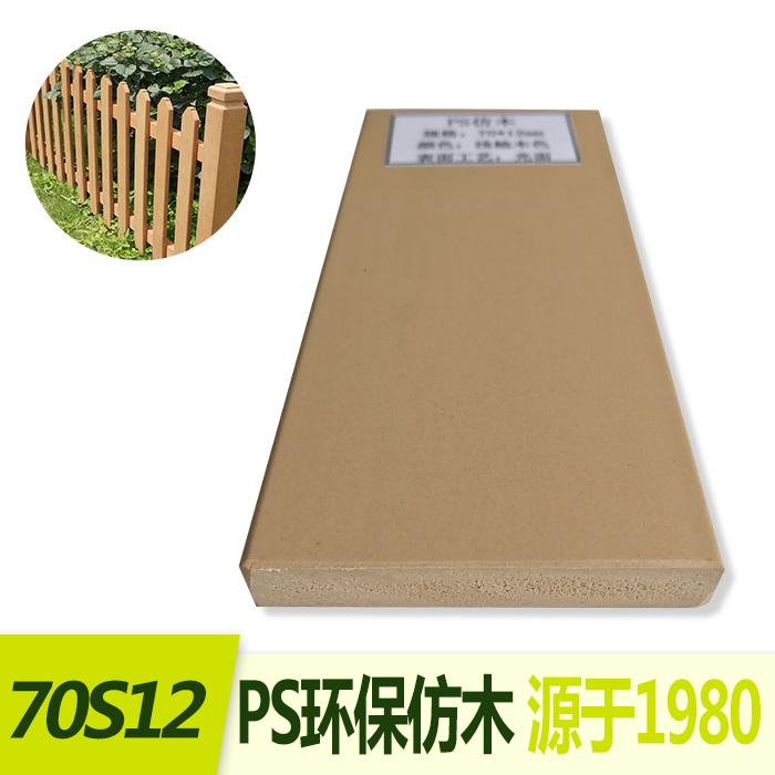 PS仿木70S12 室外地板塑木栅栏片花箱板外墙板 户外环境专用