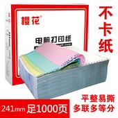 樱花 1000页电脑打印纸二联三联四联二等分三等分针式连打纸发货