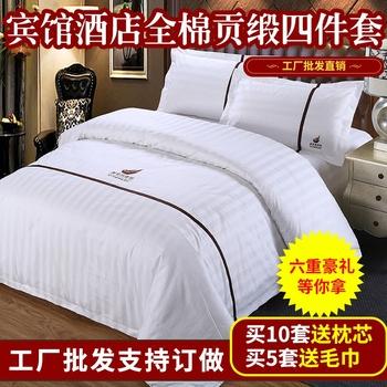 宾馆床上用品批发酒店床品三四件