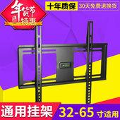 液晶电视挂架通用显示器壁挂支架32寸/48/70寸小米3S乐视创维海信
