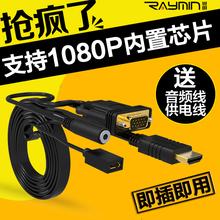 Raymin HDMI转VGA线 带音频 VGA转换器接头高清线天猫小米盒子母
