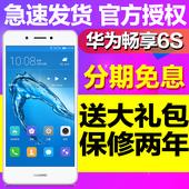 12期免息当天发【送10重礼】Huawei/华为 畅享6S 智能手机畅想6s