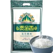 【天猫超市】泰金香玉兰香米5KG 原粮进口大米国内包装非东北大米