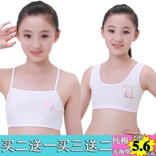 女童小背心纯棉裹胸中大童学生儿童9女生10内衣11发育期8-12岁