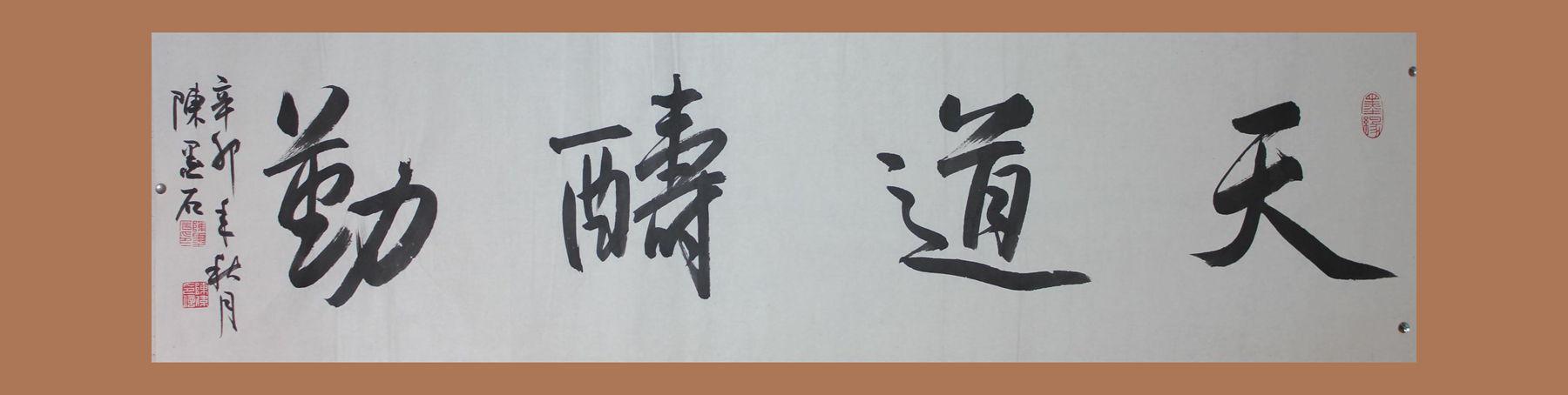 客厅原稿办公室横幅手写真迹行书书法作品中国书法名家字画