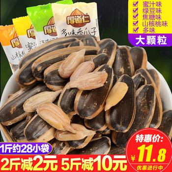 厚道仁焦糖山核桃原味香瓜子500g葵花籽炒货零食小袋散装批发包邮