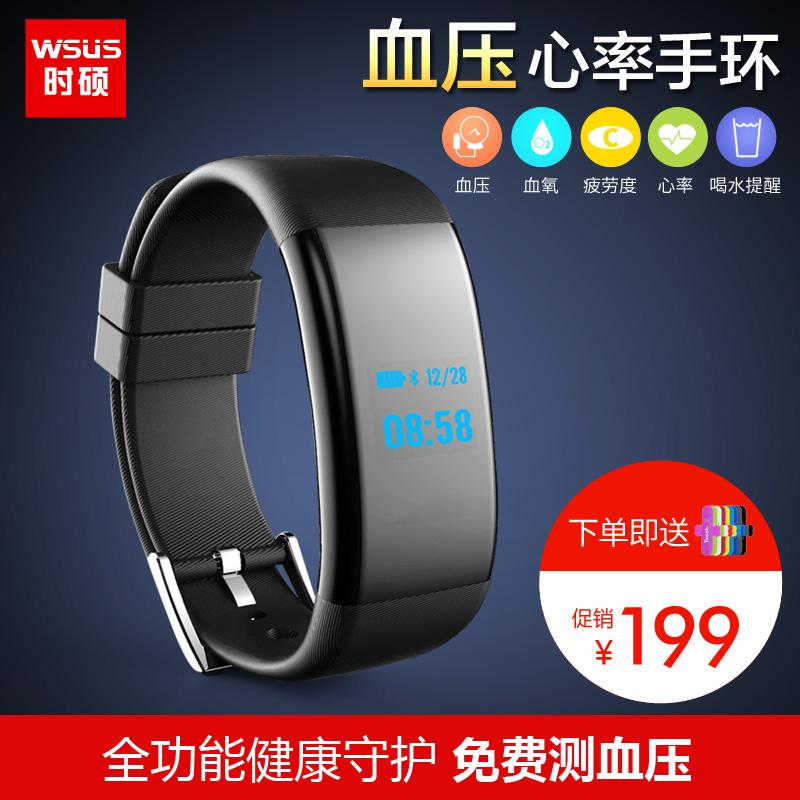 防水智能男女健康運動血壓計步器手表心率手環可測