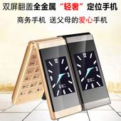 索爱 SA-Z6老人翻盖手机老年手机老年机移动4G老人手机老人机正品