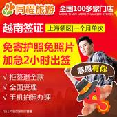上海送签 Q越南签证个人旅游免照片加急可2小时出