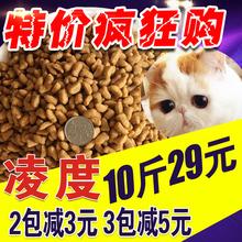 凌度猫粮5kg10斤海洋鱼深海鱼味成猫幼猫老年猫英短天然猫粮包邮