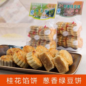 桂林小月饼 天厨园桂花馅饼160g*