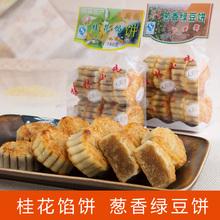 桂林特产 天厨园桂花馅饼160g*2袋手工葱香绿豆馅饼传统糕茶点