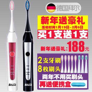 拜尔电动牙刷成人充电牙刷声波自动软毛牙刷防水美白情侣款升级款