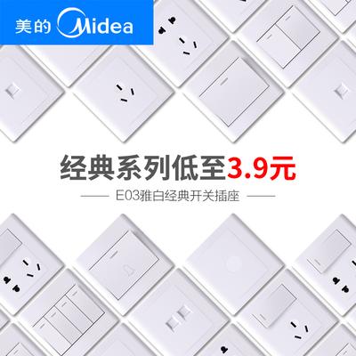 美的开关插座面板五孔插座墙壁开关电源三孔16a家用单双控电脑插