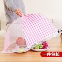 蕾丝格子折叠圆形饭菜罩子大号餐桌罩水果防苍蝇食物罩透气盖菜罩