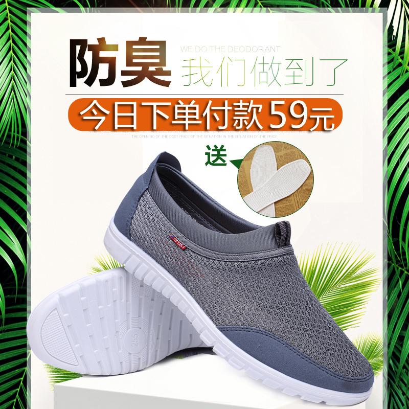 老人老北京中老年春夏男鞋休闲大码男网鞋布鞋父亲单鞋爸爸透气