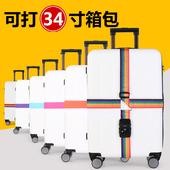 十字打包带行李箱托运拉杆箱捆绑旅行箱捆箱带子TSA海关锁行李带图片