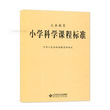 北京师范大学出版社 135g 教育部制定 义务教育 2017年版 小学科学课程标准 新课标
