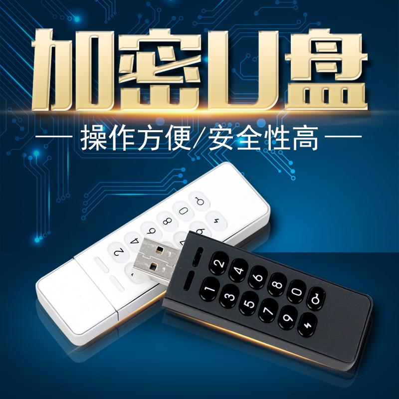 工程按键数字硬件金属商务加密投标优盘高速