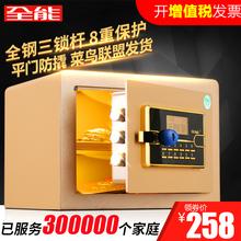 全能保险柜 家用小型 全钢密码防盗保管箱 迷你入墙保险箱办公