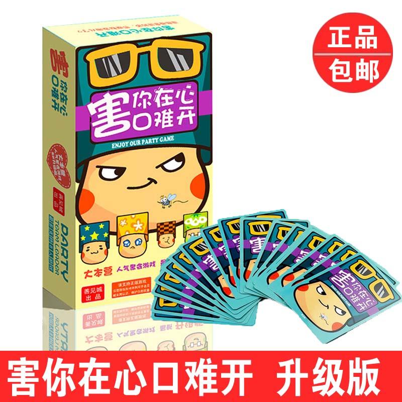 正版害你在心口难开桌游卡牌快乐大本营游戏休闲聚会桌面游戏0.3