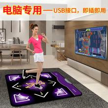 运动跳舞毯单人电脑电视两用接口双人高清歌曲游戏家用减肥跳舞机