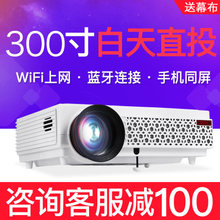 中宝投影仪家用高清投影机1080p家用3d投影wifi办公无屏电视LED