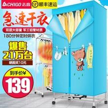 志高干衣机烘干机家用速干烘衣机静音省电双层暖风干机烘衣服宝宝