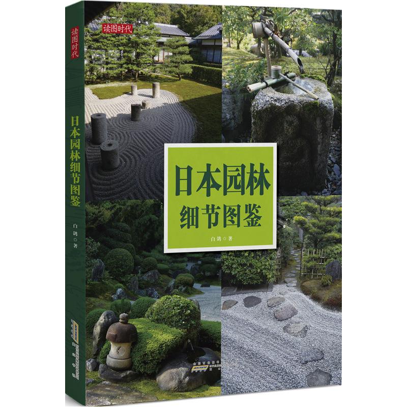日本园林细节图鉴