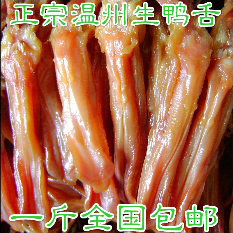 年货节温州特产散装大条拍手生鸭舌头500g克媲美初旭酱鸭舌头