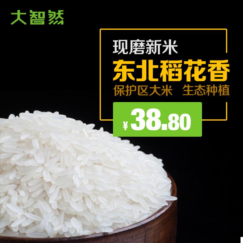 2016新米东北大米5斤稻花香大米 农家大米自产长粒香粳米2.5kg