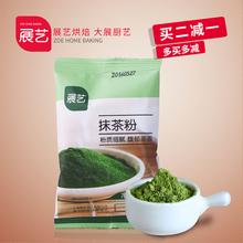 巧厨烘焙 展艺抹茶粉食用绿茶粉做蛋糕饼干奶茶布丁原料20g