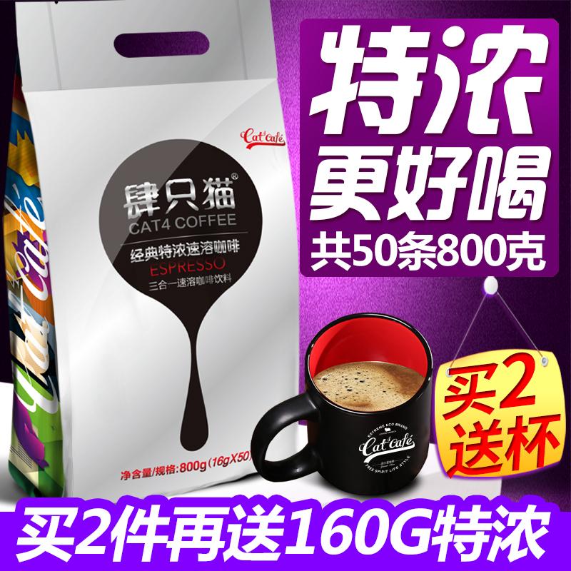 肆只猫云南小粒咖啡50条800g克特浓咖啡三合一速溶咖啡粉袋装特价