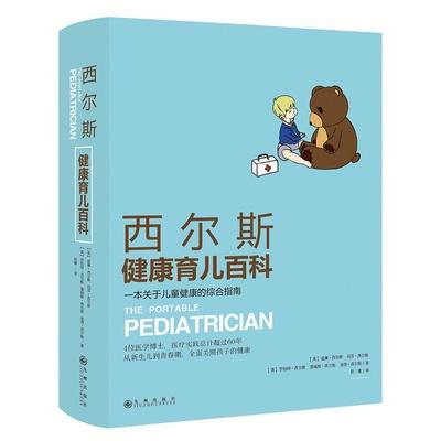 西尔斯健康育儿百科 讲透西尔斯亲密育儿百科中没讲透的健康育儿知识 新生儿护理图书籍 从新生儿到青春期 全面关照孩子健康