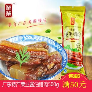 荣业腊味 广式酱油五花腊肉500g农家自制腊腌肉土特产 广东腊肉