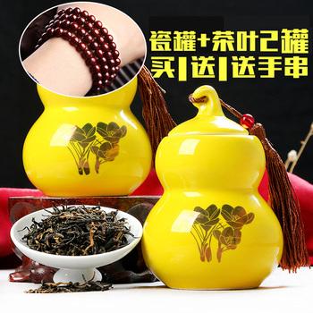 买1送1共两罐 金骏眉红茶双陶瓷