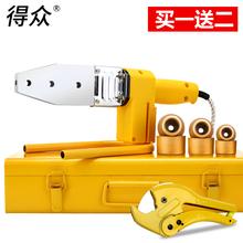 包邮 热合塑焊机焊接器 电子恒温家用水管热熔器PPR热熔机PBPE32款