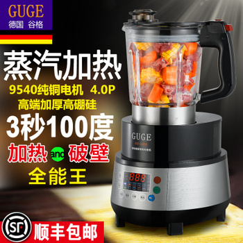 德国破壁机蒸汽加热家用全自动预约多功能谷格 AD-G888搅拌料理机