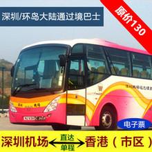深圳机场到香港九龙尖沙咀海港城旺角荃湾上环湾仔铜锣湾巴士车票
