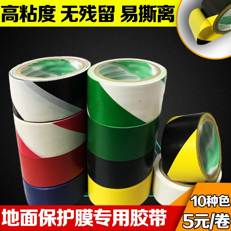 装修地面地板胶带PVC警示斑马胶带保护膜地面划线标识贴耐磨