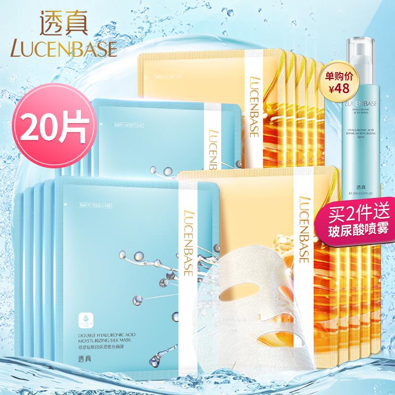 透真玻尿酸深润滋养面膜套装20片补水保湿蚕丝面膜贴蜂蜜免洗女