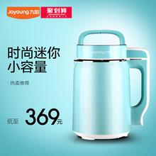 Joyoung/九阳 DJ06B-DS61SG豆浆机小容量型迷你单人家用全自动煮