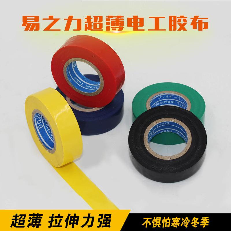 易之力电工胶布绝缘胶带超薄PVC15米3耐超低温M颜色随机