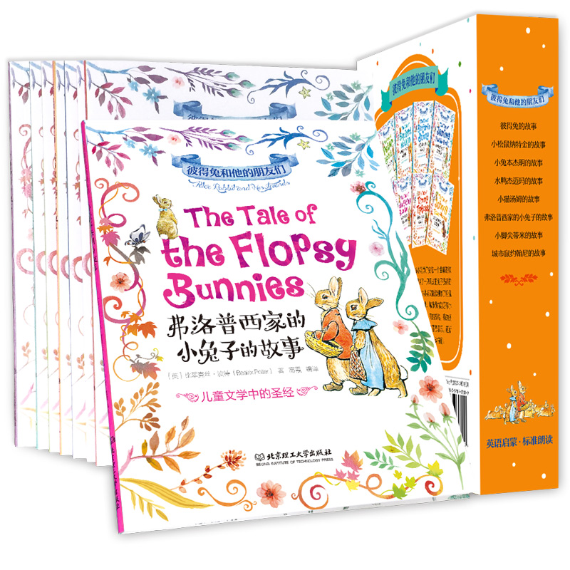 全集8册中英双语彼得兔的故事 少儿图书课外书 儿童读物 小学生课外阅读书籍15.8元