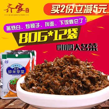 四川宜宾碎米芽菜扣肉配料 券后16.6元包邮 0点开始