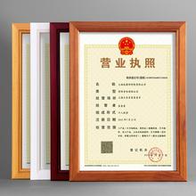 守綼4证书框证件相框摆台新版a3营业执照框税务授权书三证合一